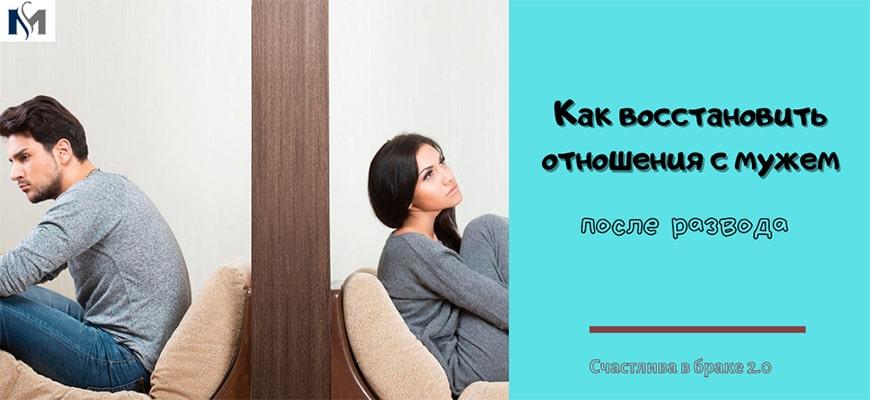 как восстановить отношения с мужем после развода