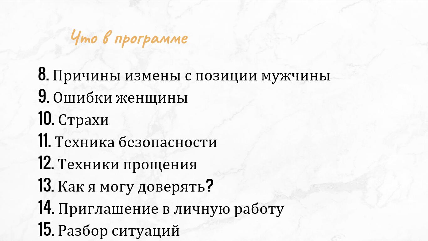 ПРОГРАММА ТРЕНИНГА АНТИИЗМЕНА 1